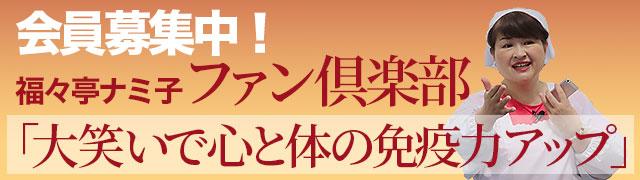 ナミ子ファン倶楽部